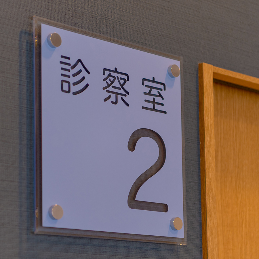 診察室の入り口画像