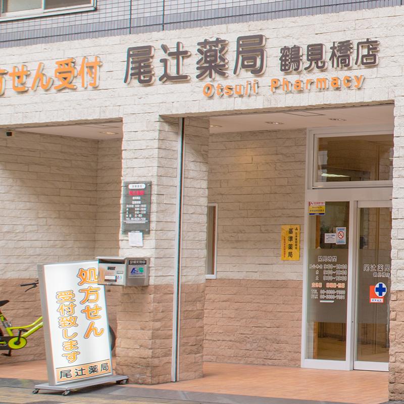 尾上薬局鶴見橋店